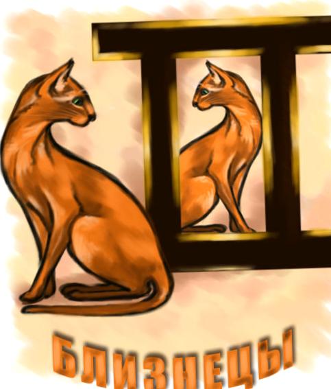 Znalezione obrazy dla zapytania: кот близнец по гороскопу